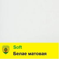 Soft Белае матовая