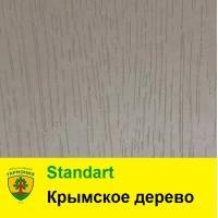 Standart Крымское дерево