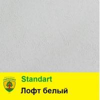 Standart Лофт белый