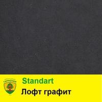 Standart Лофт графит