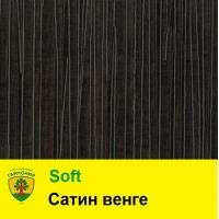 Soft Сатин венге
