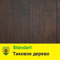 Standart Тиковое дерево