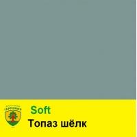 Soft Топаз шелк