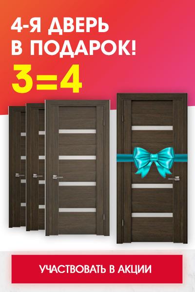 4я дверь в подарок