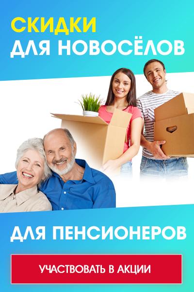 Скидка для новоселов и пенсионеров