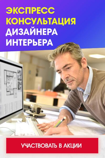 Консультация дизайнера