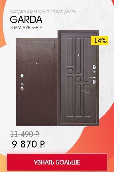 Купить входную дверь Garda МУАР 8 мм Дуб