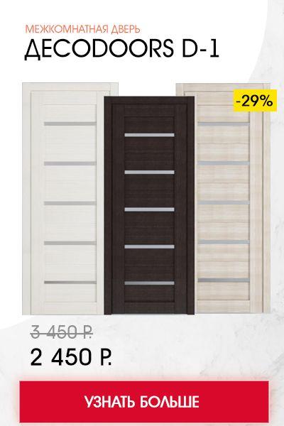 Купить межкомнатную дверь ДecoDoors D-1
