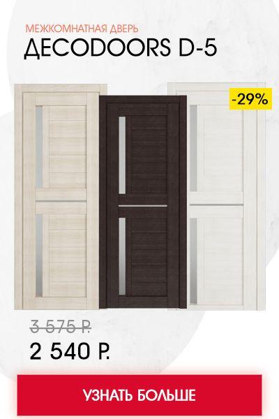 Купить межкомнатную дверь ДecoDoors D-5