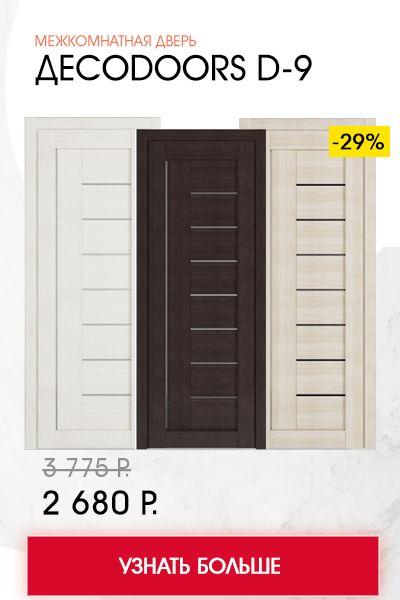 Купить межкомнатную дверь ДecoDoors D-9